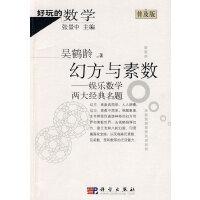 好玩的数学:幻方与素数-娱乐数学两大经典名题(普及版)