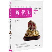 昌化石玩家必备手册:投资 鉴赏 保养 升值