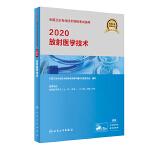 2020全国卫生专业技术资格考试指导・放射医学技术(配增值)