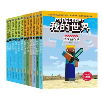 我的世界 史蒂夫冒险系列全套12册 我的世界书游戏书生存指南故事小说 6-12岁小学生益智想象创造力编程游戏版乐高游戏