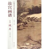 故宫画谱 山水卷 雪景 卢晓峰,张桐 故宫出版社 9787513406291
