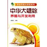 农业专家大讲堂系列--中华大蟾蜍养殖与开发利用
