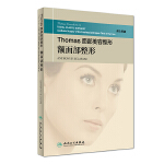 Thomas面部美容整形:额面部整形[英文版](Thomas Procedures in FACIAL PLASTIC