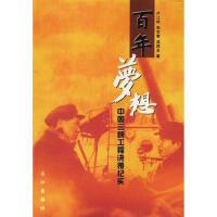 【正版二手书9成新左右】年梦想:中国三峡工程决策纪实 卢江林 长江出版社