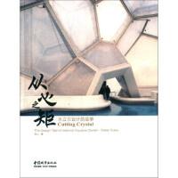 【二手书8成新】从心之矩 采心 中国城市出版社