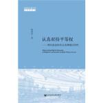 认真对待平等权 杨国庆 社会科学文献出版社 9787509799604