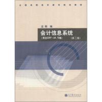 全国高职高专教育规划教材:会计信息系统(第3版)(用友ERP-U8 72版),汪刚,汪刚,高等教育出版社,978704