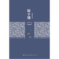 银手镯 高蕙芬 长江文艺出版社 9787535465764