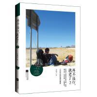 再不远行,就老了2 王泓人 江苏文艺出版社 9787539965437