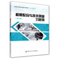 极限配合与技术测量(第五版)习题册