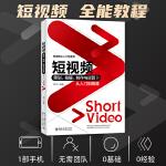 短视频策划、拍摄、制作与运营从入门到精通