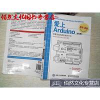 【旧书二手正版9成新】爱上Arduino(第3版) 有笔记