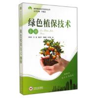 绿色植保知识与技术丛书:绿色植保技术手册 汪建沃,刘毅,姚安平 等 中南大学出版社