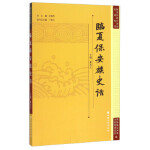 临夏保安族史话 董克义,沈国伟,丁秀平 甘肃文化出版社 9787549008292