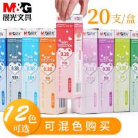晨光(M&G)彩色中性笔笔芯0.38mm全针管替芯水笔芯碳素学生用多色混合装