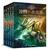 波西・杰克逊系列1-5册(希腊神话冒险篇)