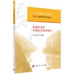 成渝经济区区域公共治理研究