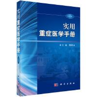 实用重症医学手册(第2版)