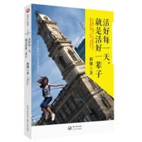 【正版二手书9成新左右】活好每一天,就是活好一辈子 郝娜 长江文艺出版社