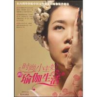 【正版二手书9成新左右】时尚小主妇的瑜伽生活 荣格格 哈尔滨出版社