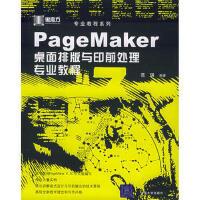 【二手书8成新】PageMaker桌面排版与印前处理专业教程 范琪 清华大学出版社