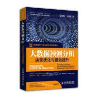 【二手书8成新】大数据预测分析:决策优化与绩效提升(规划项目 [美]Lawrence S. Maisel Gary C