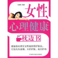 【正版二手书9成新左右】女性心理健康枕边书 刘富强著 天津科学技术出版社