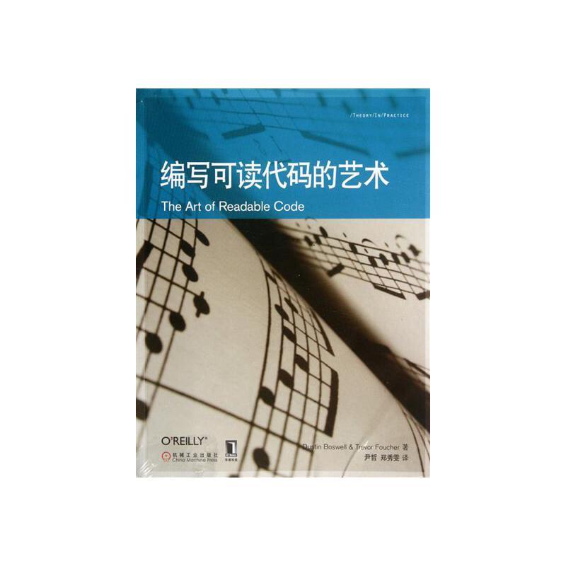 包邮 编写可读代码的艺术[图书]|3661610