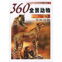360度全景动物:草原动物(注音版) 《360°全景动物》编写组 内蒙古少儿出版社 9787531220251