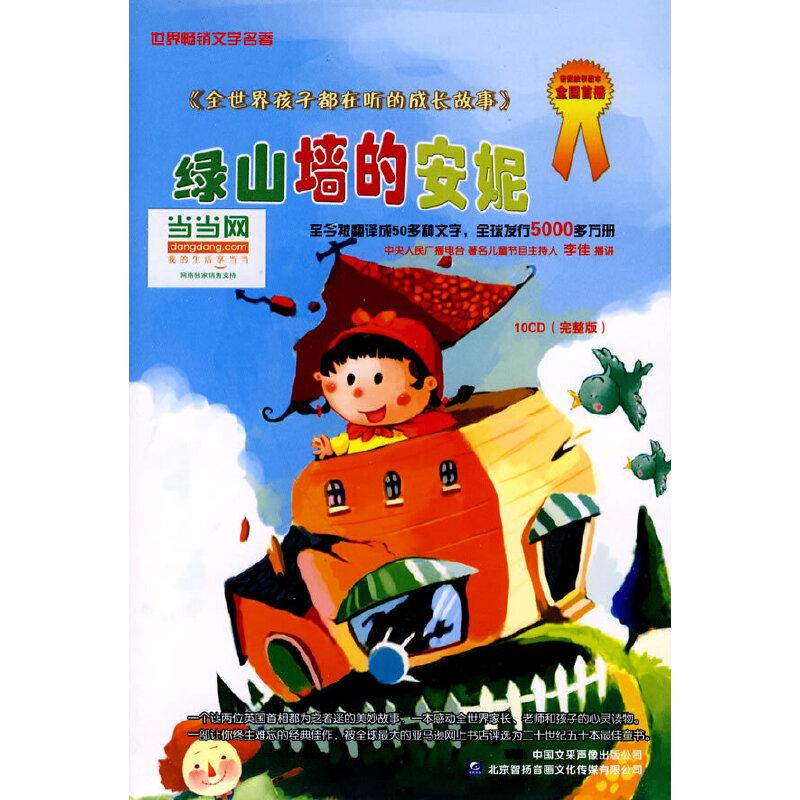 绿山墙的安妮(10CD儿童聆听版)全球发行超过5000万册的少儿读物,当当网推荐五星级儿童读物