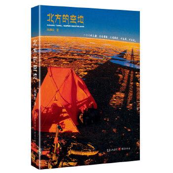 北方的空地(江一燕主演《七十七天》电影原著)中国户外界划时代之作 首部华语极地探险电影《七十七天》电影原著
