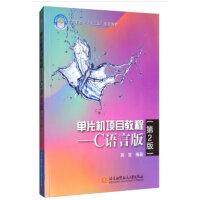 单片机项目教程――C语言版(第2版)