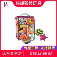 比乐B.toysABC软布积木功能球组合儿童字母认知益智早教玩具