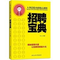 人事总监内部核心课程:招聘宝典 苏山著 9787563941032