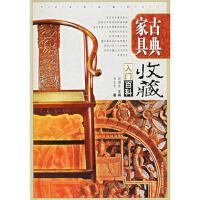 【正版二手书9成新左右】古典家具收藏入门科(全彩图版 胡德生 吉林出版集团股份有限公司