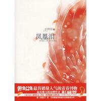 【正版二手书9成新左右】凤凰泪 彭柳蓉 ,记忆坊出品,有容书邦 发行 新世界出版社