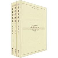 西方学术经典文库:道德情操论   九州出版