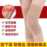 夏天护膝运动防滑保暖老寒腿关节男女夏季薄款透气护膝盖超薄无痕
