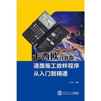卡西欧fx-5800P计算器道路施工放样程序从入门到精通 王中伟 华南理工大学出版社 9787562344568