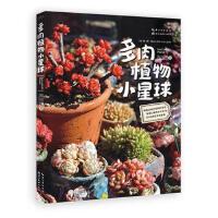 多肉植物小星球,陈汉娜 著,湖北美术出版社,9787539478180