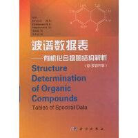 波谱数据表――有机化合物的结构解析(原书第四版) (瑞士) E. 普雷士等著;荣国斌译 科学出版社 978703037