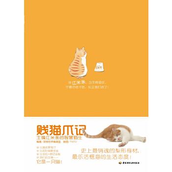贱猫爪记(pdf+txt+epub+azw3+mobi电子书在线阅读下载)