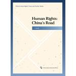 人权:中国道路(英)