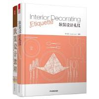 软装设计礼仪教程(软装设计教程+软装设计礼仪)