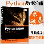 Python数据分析从入门到实践 python3.5基础教程 核心编程语言书籍 计算机程序设计从零到精通手册 笨办法3