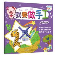幼儿美术小手工全书:我要做手工(盒装) 阿卡狄亚 安徽教育出版社