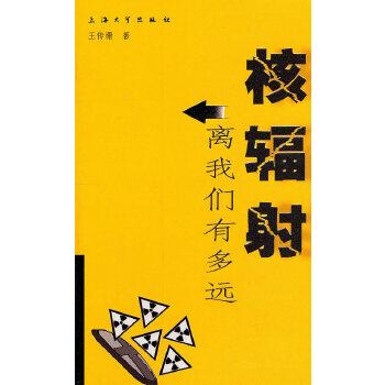 核辐射离我们有多远 王传珊 上海大学出版社 9787811188127【新华正版】【无忧购商家】 评价有礼 达额立减 新华书店 品质担当