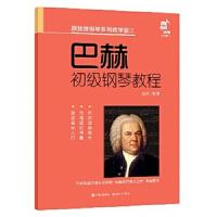 巴赫初级钢琴教程,刘洋,现代出版社【质量保障放心购买】