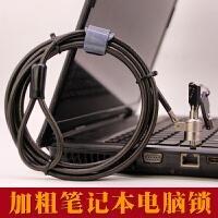 联想华硕宏�笔记本电脑锁 惠普幻影2防盗锁 加粗加长钥匙锁