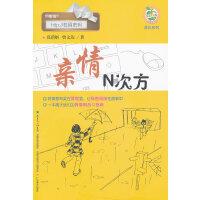 青苹果文库・成长系列:校园密码・亲情N次方